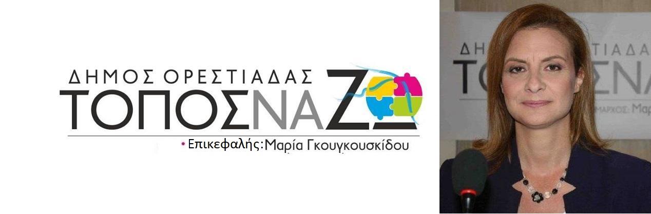 Δήμος Ορεστιάδας – Τόπος να ΖΩ!